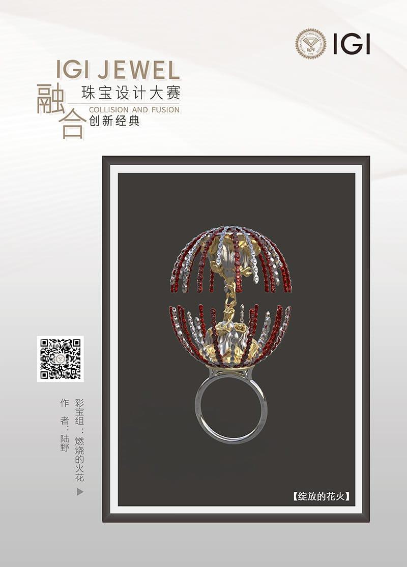 "jewelry design contest finalist ""Burning Fireworks"""