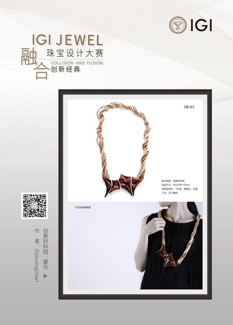 "jewelry design contest finalist ""Coincide"""