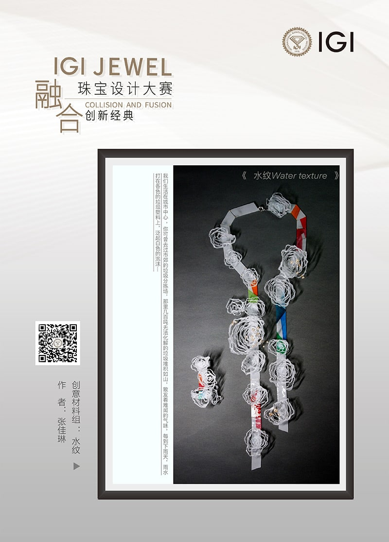 "jewelry design contest finalist ""Water Texture"""